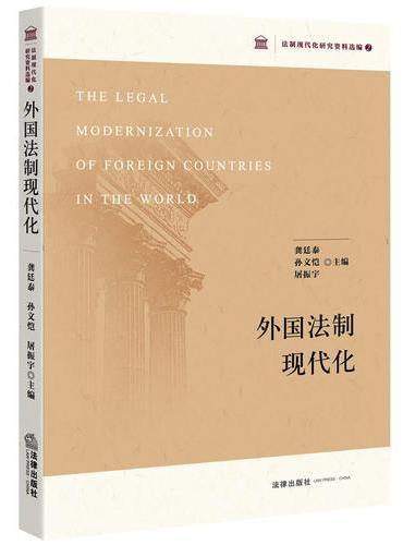 外国法制现代化