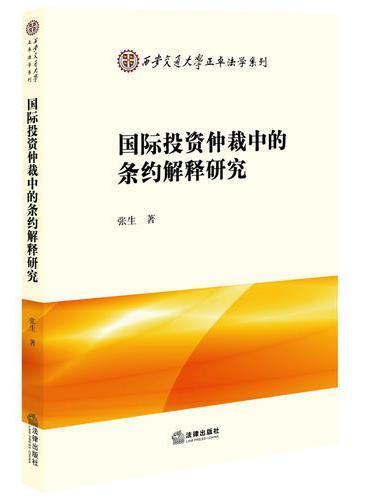 国际投资仲裁中的条约解释研究