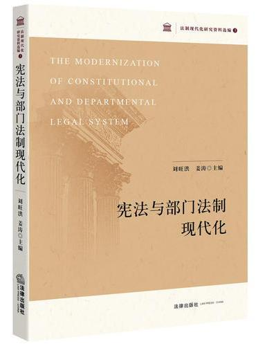 宪法与部门法制现代化