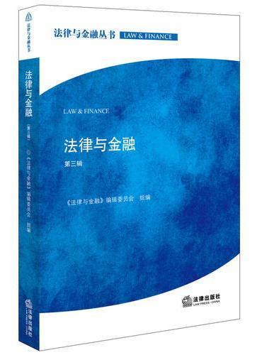 法律与金融(第三辑)