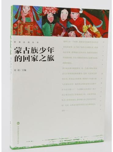 影观达茂丛书-蒙古族少年的回家之旅