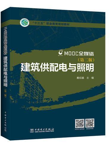 """""""十三五""""职业教育规划教材 建筑供配电与照明(第二版)"""