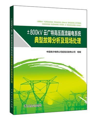 ±800kV云广特高压直流输电系统典型故障分析及现场处理