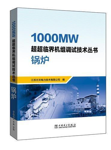 1000MW超超临界机组调试技术丛书 锅炉