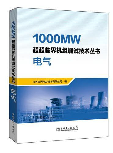 1000MW超超临界机组调试技术丛书 电气