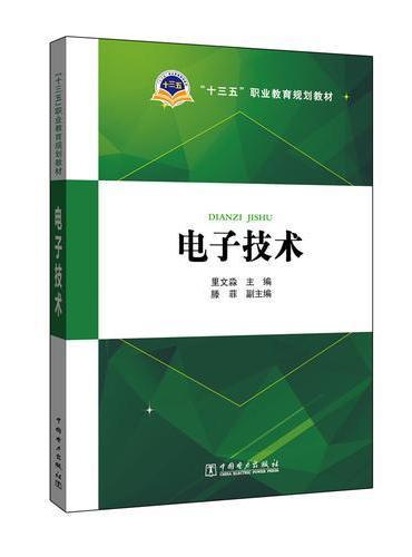 """""""十三五""""职业教育规划教材 电子技术"""