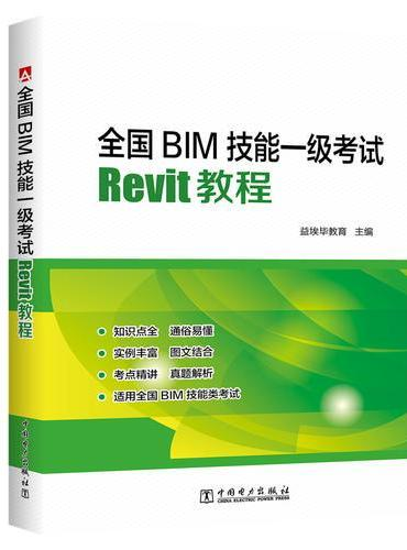 全国BIM技能一级考试?Revit教程