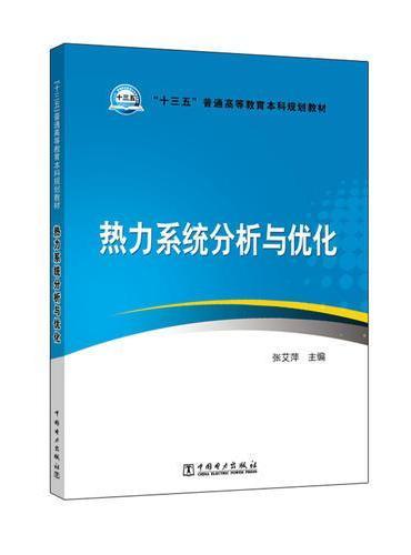 """""""十三五""""普通高等教育本科规划教材 热力系统分析与优化"""