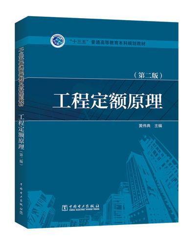 """""""十三五""""普通高等教育本科规划教材 工程定额原理(第二版)"""