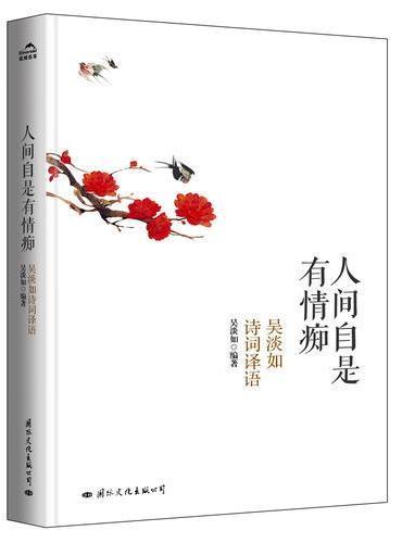 《人间自是有情痴:吴淡如诗词译语》