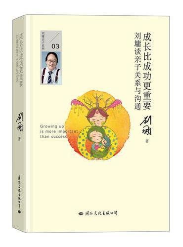 成长比成功更重要:刘墉谈亲子关系与沟通