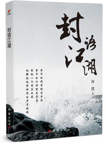 《封语江湖》 四十年的江湖,二十年的海