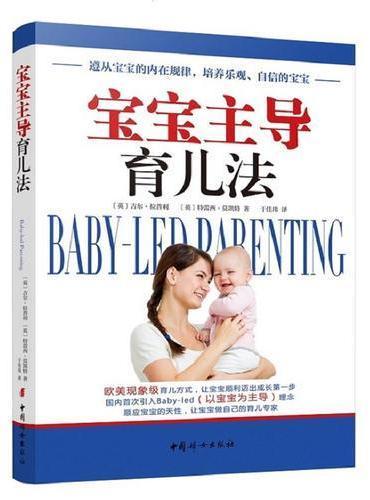 宝宝主导育儿法