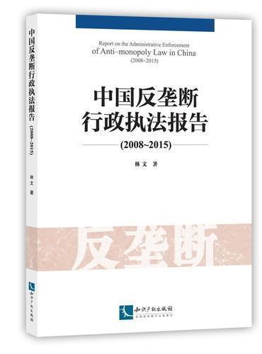 中国反垄断行政执法报告(2008~2015)