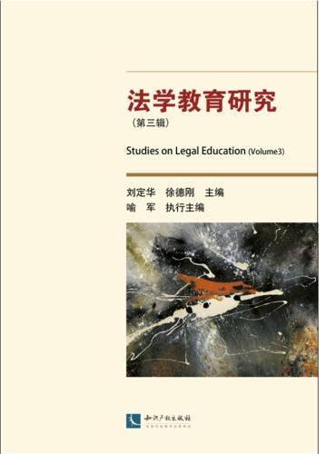 法学教育研究(第三辑)
