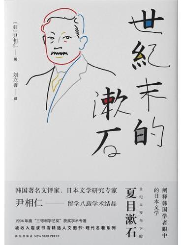 世纪末的漱石:尹相仁韩国著名文评家、日本文学研究专家