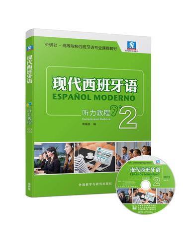 现代西班牙语听力教程2(配MP3光盘)