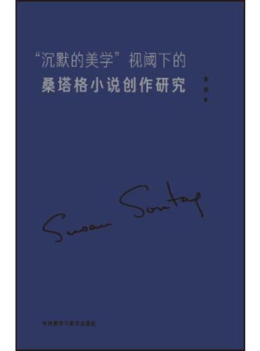 """""""沉默的美学"""" 视阈下的桑塔格小说创作研究"""