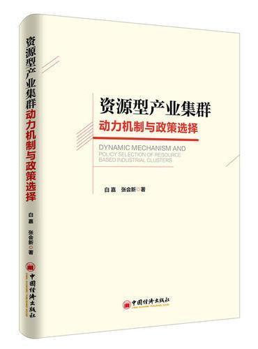 资源型产业集群动力机制与政策选择