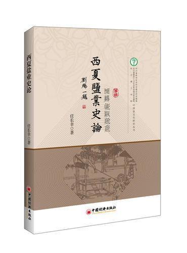 西夏盐业史论 中国盐文化研究丛书