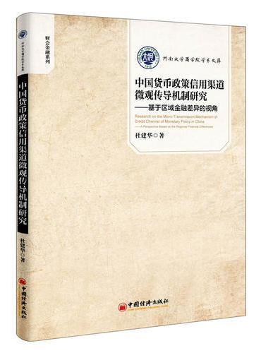 中国货币政策信用渠道微观传导机制研究:基于区域金融差异的视角(河南大学商学院学术文库)