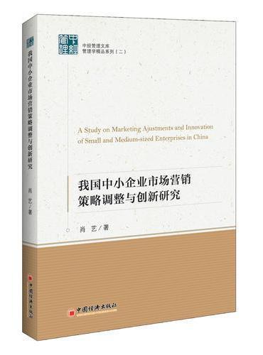 中经管理文库?管理学精品系列二 我国中小企业市场营销策略调整与创新研究