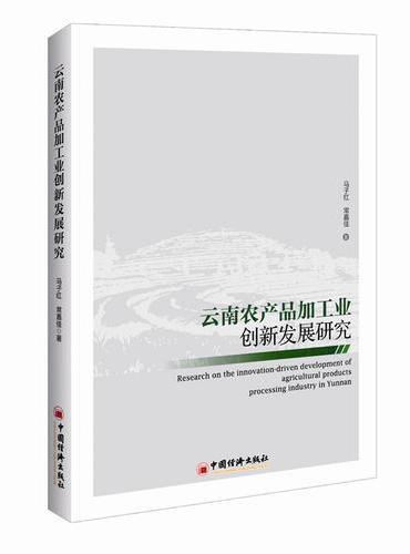 云南农产品加工业创新发展研究