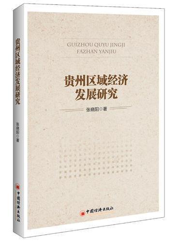 贵州区域经济发展研究
