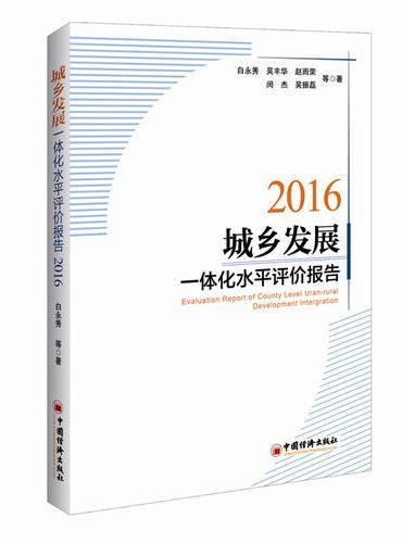城乡发展一体化水平评价报告.2016