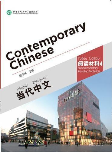 当代中文 阅读材料 4