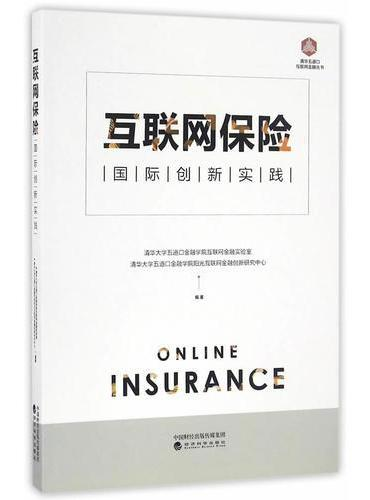 互联网保险:国际创新实践