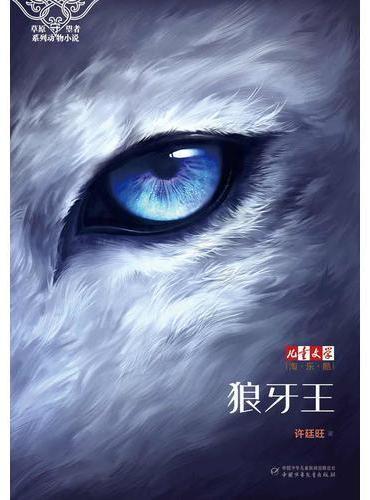 《儿童文学》淘·乐·酷书系——狼牙王