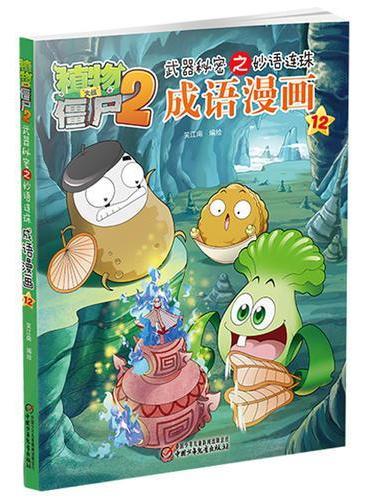 植物大战僵尸2武器秘密之妙语连珠成语漫画12