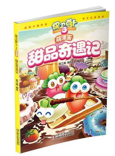 保卫萝卜3萌漫画·甜品奇遇记