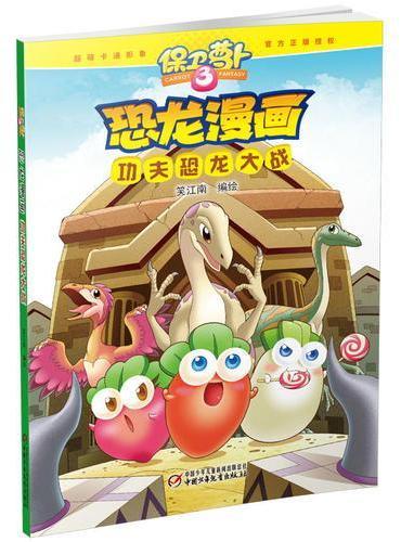 保卫萝卜·恐龙漫画 功夫恐龙大战