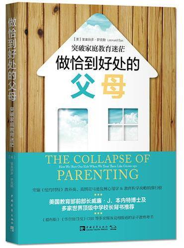 做恰到好处的父母:突破家庭教育迷茫