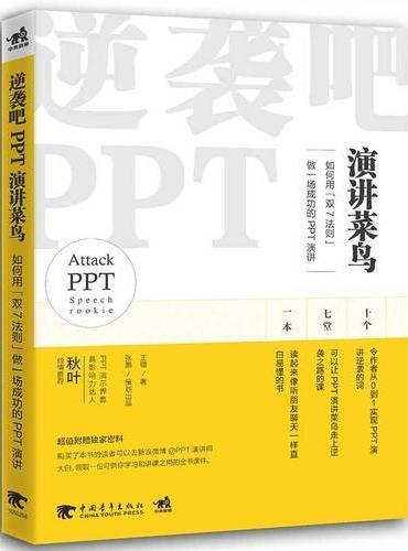 """逆袭吧,PPT演讲菜鸟:如何用""""双七法则""""做一场成功的PPT演讲"""