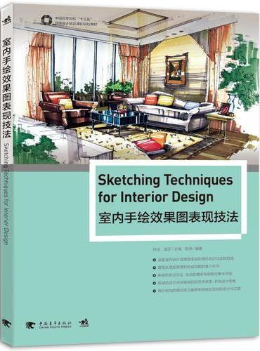 """中国高等院校""""十三五""""环境设计精品课程规划教材-室内手绘效果图表现技法"""