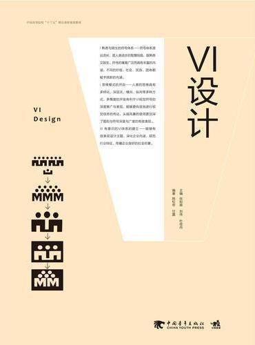 """中国高等院校""""十三五""""精品课程规划教材-VI设计"""