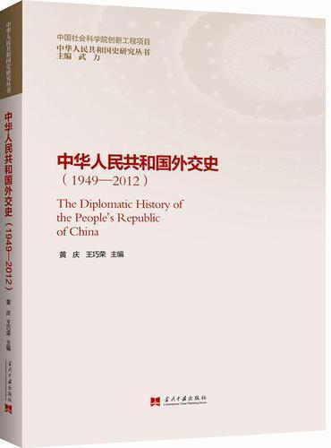 中华人民共和国外交史(1949-2012)