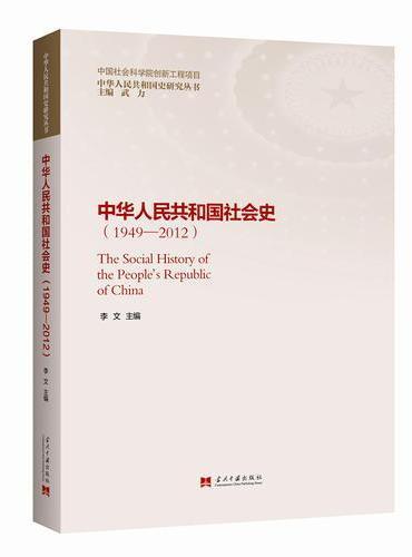 中华人民共和国社会史(1949-2012)