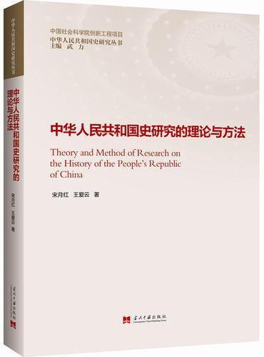 中华人民共和国史研究的理论与方法
