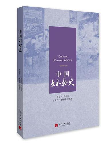 中国妇女史