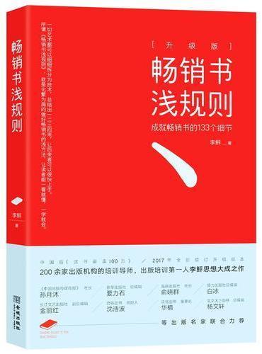畅销书浅规则(升级版):成就畅销书的133个细节