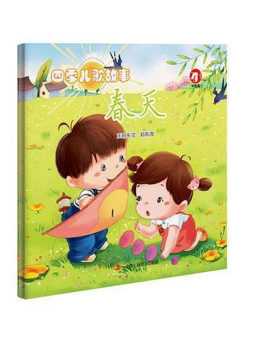 四季儿歌故事(套装全4册):0-3岁原创儿歌绘本,幼儿认知、语感启蒙读物