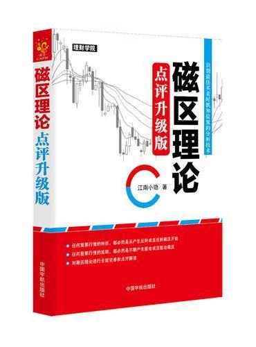 磁区理论 点评升级版 对磁区理论的全面完善和点评解读 理财学院系列