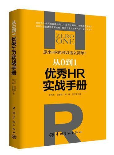 从0到1:优秀HR实战手册 原来HR也可以这么简单!