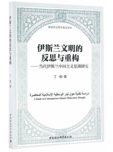 伊斯兰文明的反思与重构-(当代伊斯兰中间主义思潮研究)