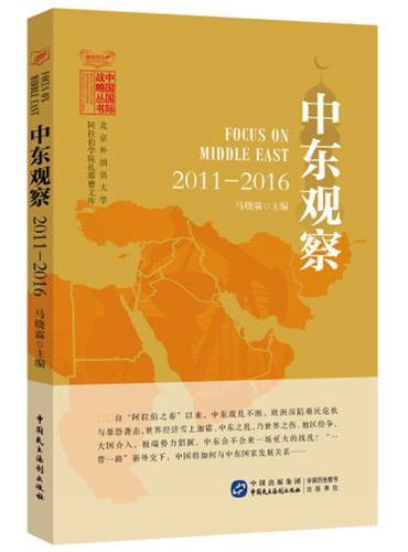 中东观察:2011—2016