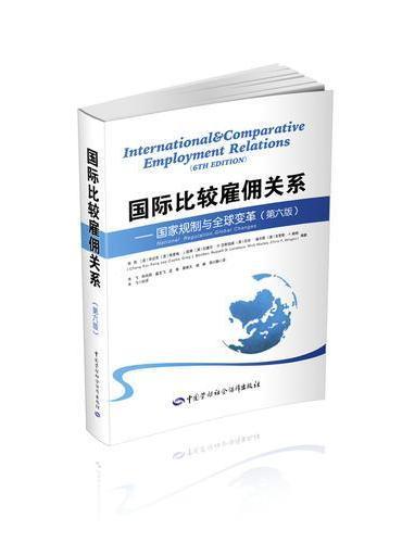 国际比较雇佣关系——国家规制与全球变革(第六版)